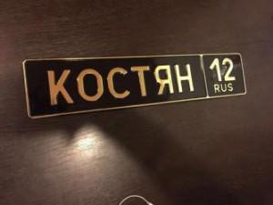 Сувенирные номера на прицеп